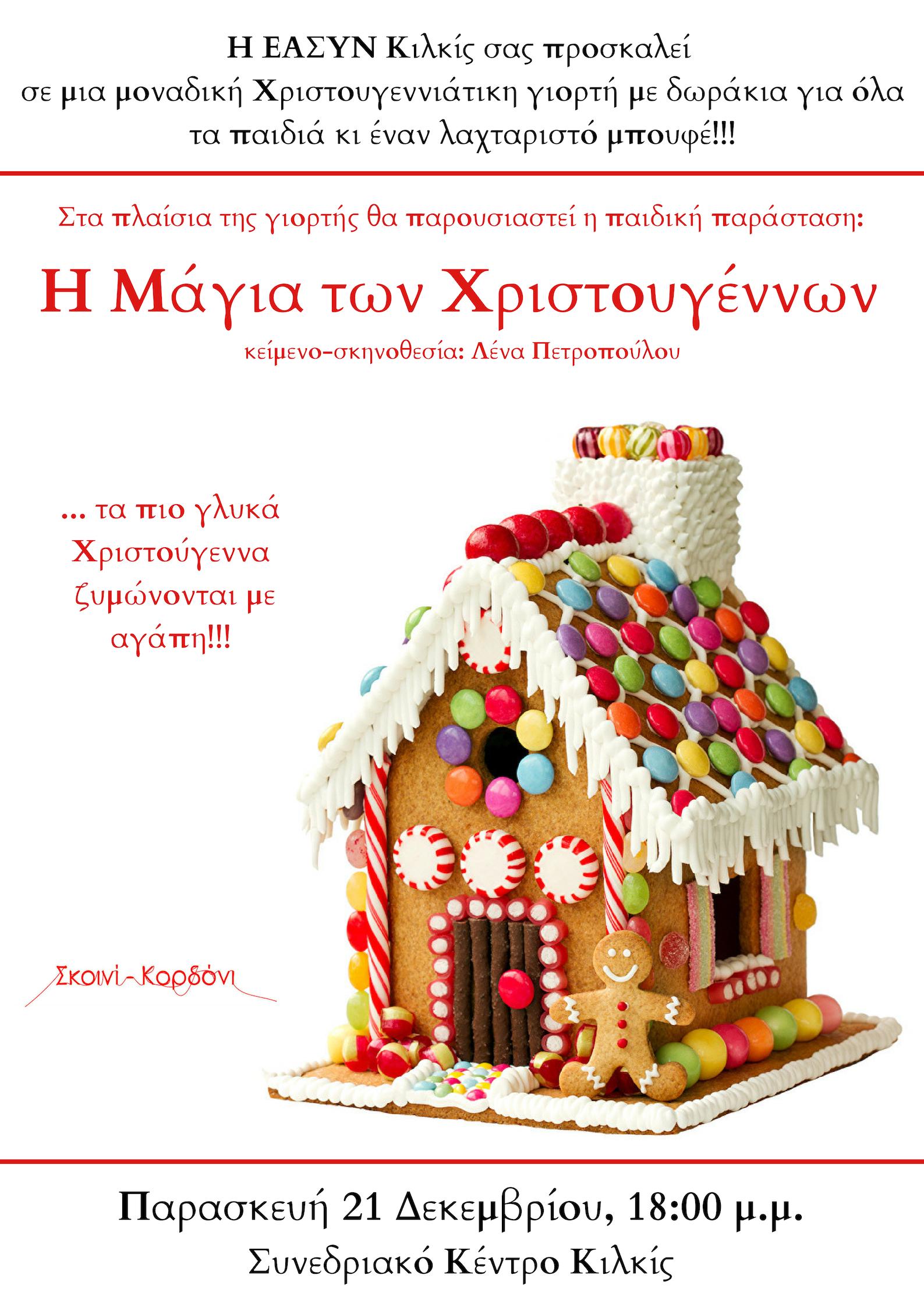 Εκδήλωση παιδικής εορτής Χριστουγέννων της Ε.ΑΣ.Υ.Ν.Κιλκίς σε συνεργασία με την Δ.Α Κιλκίς!!!!!!!!!