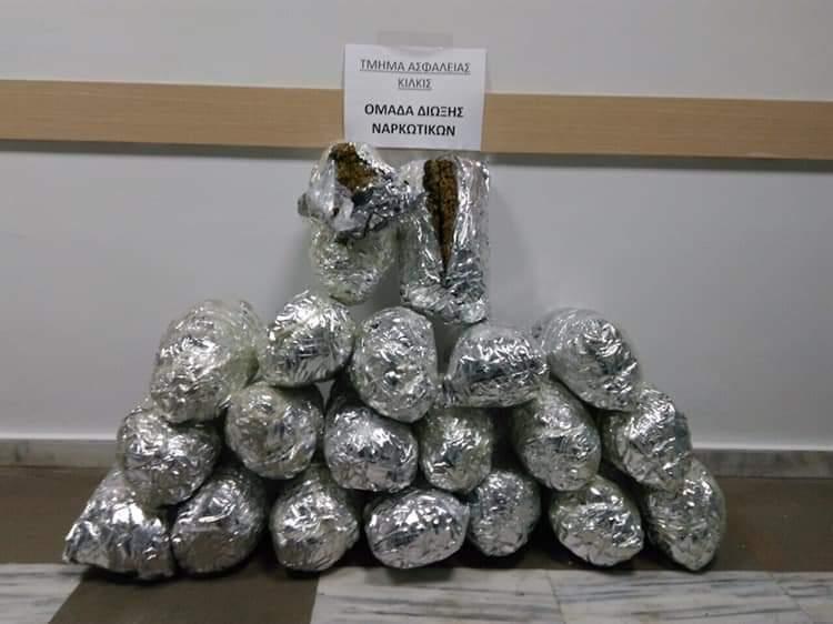 Οι Αστυνομικοί της Ο.Δ.Ν του Τ.Α Κιλκίς κατάσχεσαν 33 κιλά ναρκωτικών ουσιών!!!!