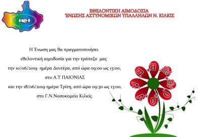 Αιμοδοσία και ενημέρωση για τον εθελοντισμό στους δότες μυελού των οστών από την Ένωση Αστυνομικών Υπαλλήλων Κιλκίς!
